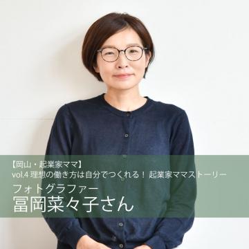冨岡プロフィール写真