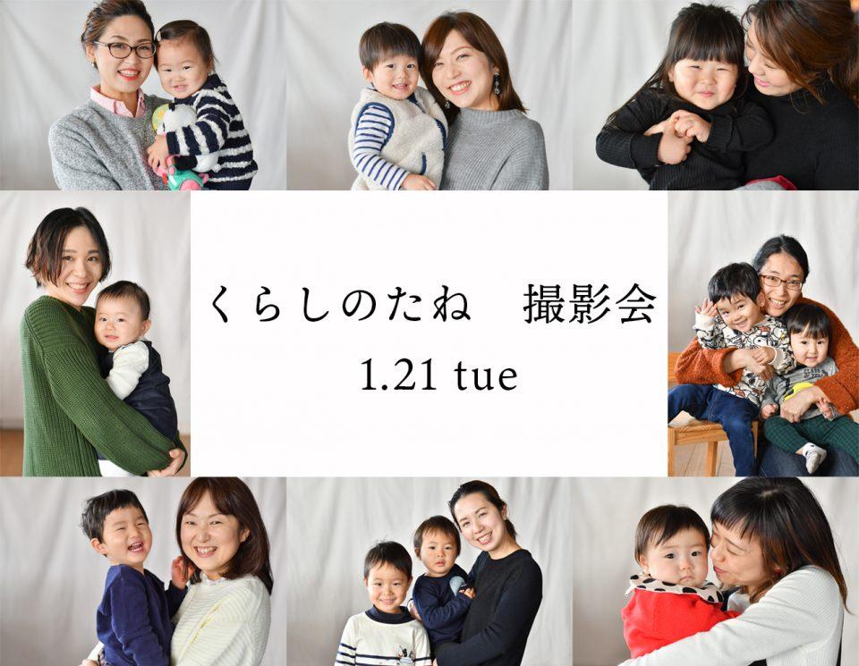 お母さんと子どもの写真8枚と、くらしのたね撮影会1.21tueの文字