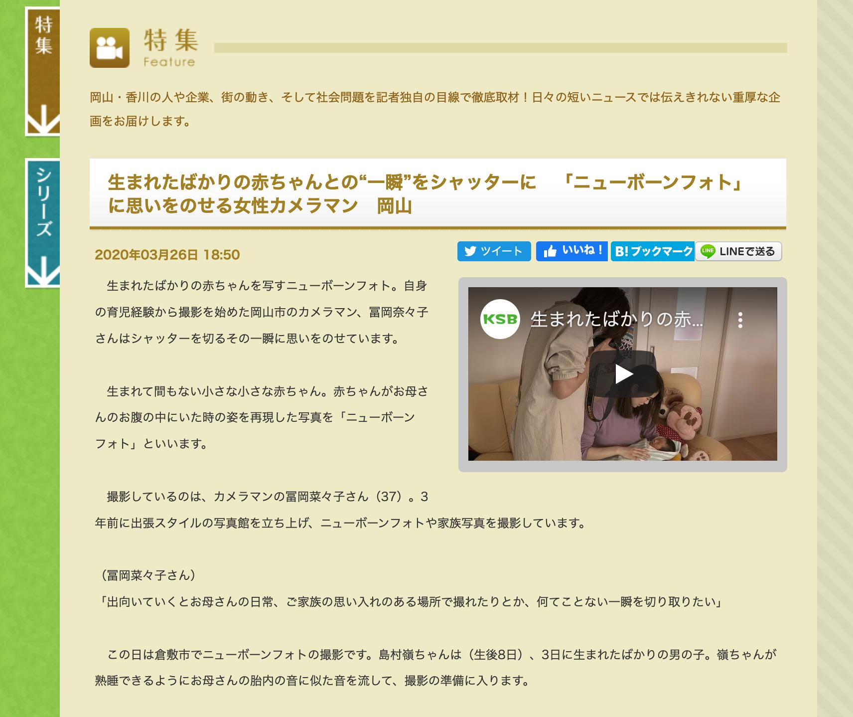 KSBサイト内の特集ページのスクリーンショット
